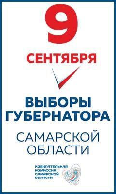 Выборы губернатора Самарской области