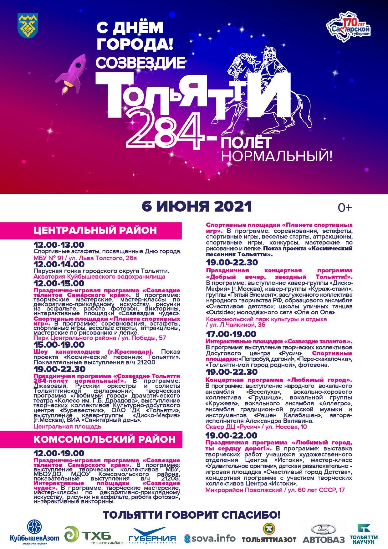 Программа праздничных мероприятий в Тольятти