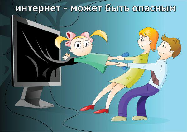 БЕЗОПАСНОСТЬ ДЕТЕЙ В ИНТЕРНЕТЕ | Центр информационных технологий