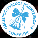 Общероссийское родительское собрание