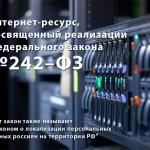 Реализация ФЗ № 242-ФЗ