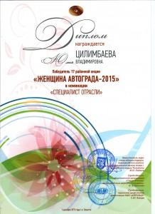 диплом Цилимбаева