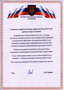 Поздравительный_адресс_мэра