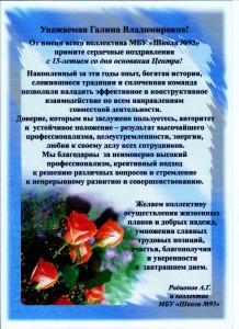Поздравительный_адресс_МБУ93