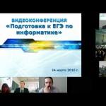 Видеоконференция__Подготовка_к_ЕГЭ_по_информатике__24-03-2016
