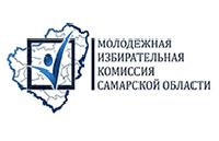 Молодежная избирательная комиссия Самарской области