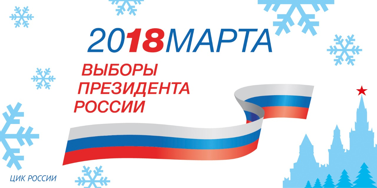 Выборы Президента России