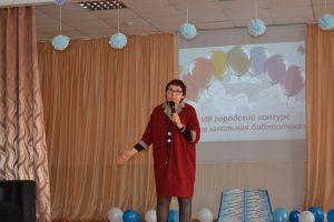 """Итоги городского конкурса """"Наша школьная библиотека"""""""