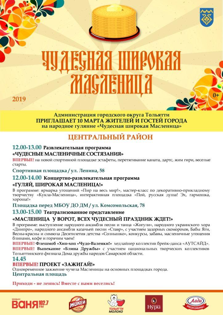 Афиша масленицы 2019 центральный район