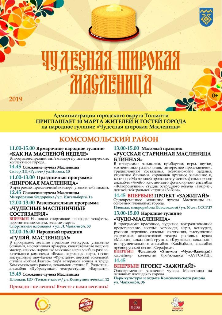 Афиша масленицы 2019 комсомольский район