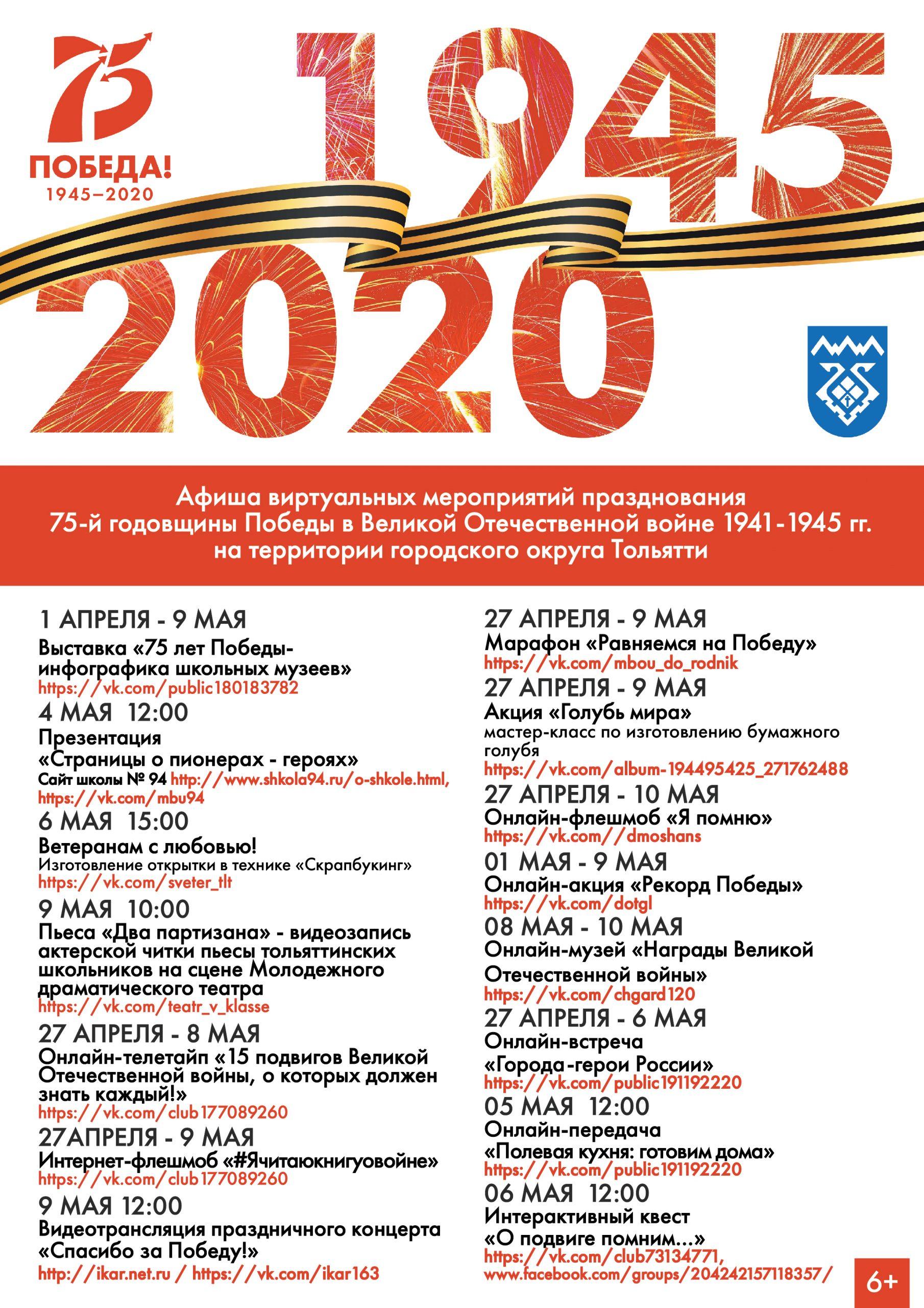 Афиша 9 мая Департамент образования